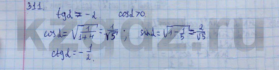 Алгебра Абылкасымова 9 класс  Упражнение 311