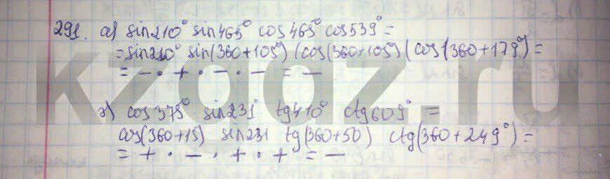 Алгебра Абылкасымова 9 класс  Упражнение 291