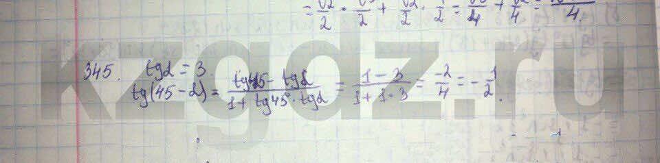 Алгебра Абылкасымова 9 класс  Упражнение 345