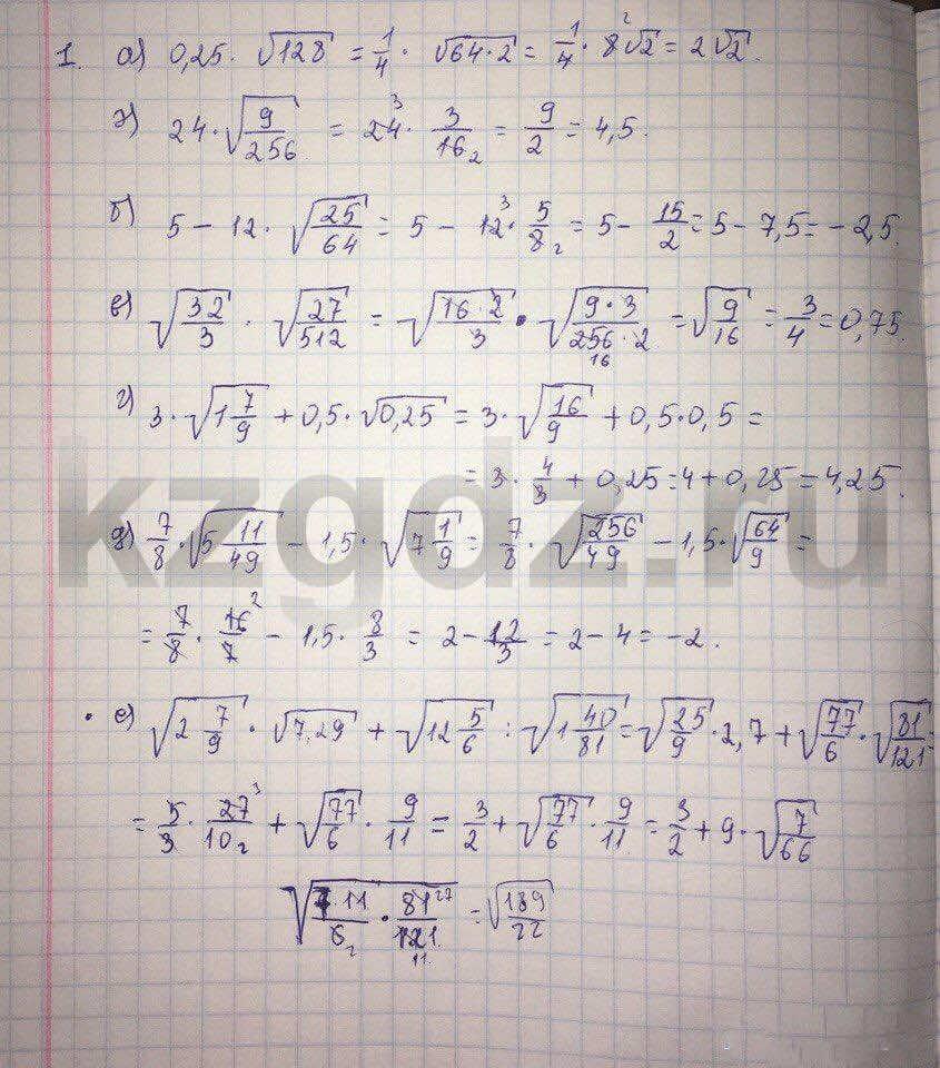 Алгебра Абылкасымова 9 класс  Упражнение 1