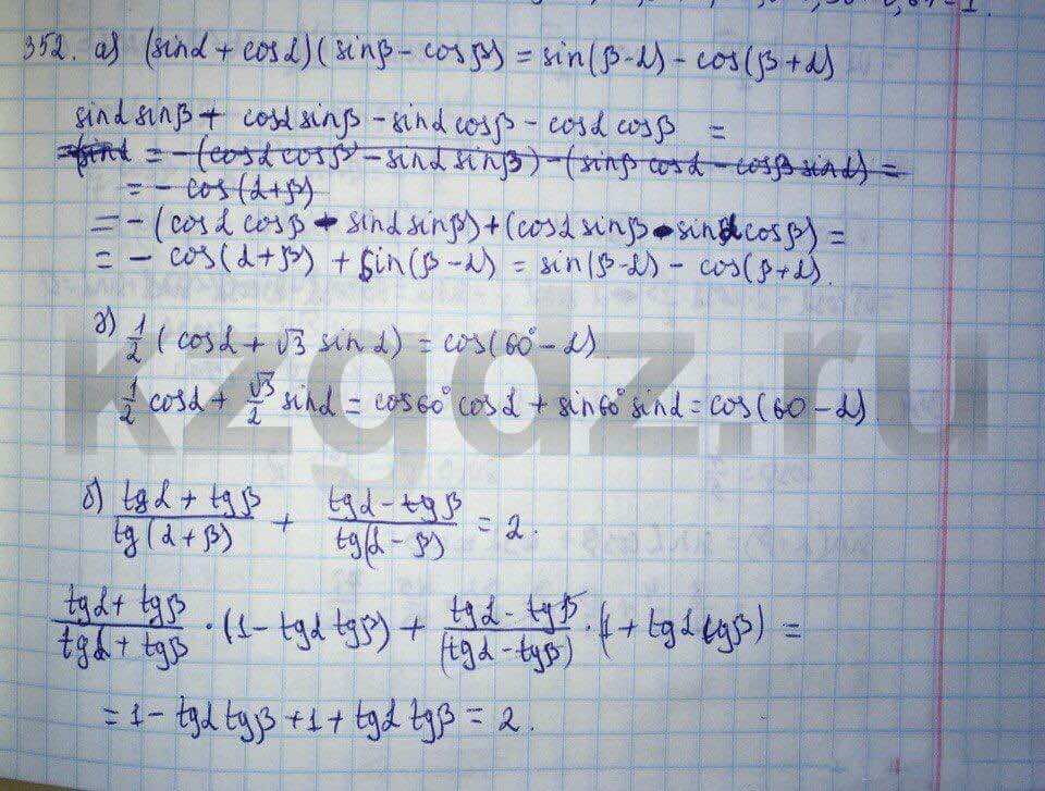 Алгебра Абылкасымова 9 класс  Упражнение 352