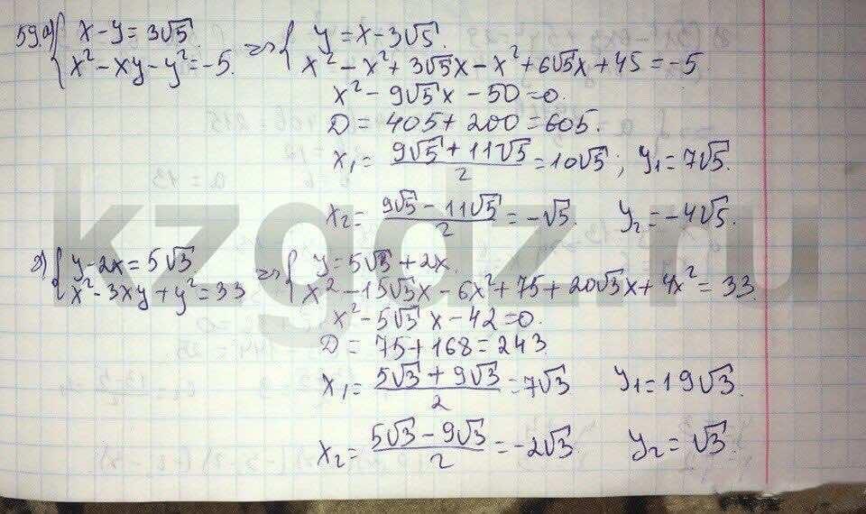 Алгебра Абылкасымова 9 класс  Упражнение 59