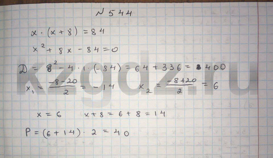 Алгебра Абылкасымова 9 класс  Упражнение 544