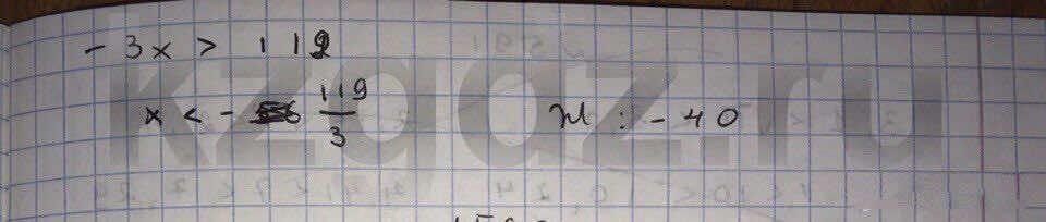 Алгебра Абылкасымова 9 класс  Упражнение 589