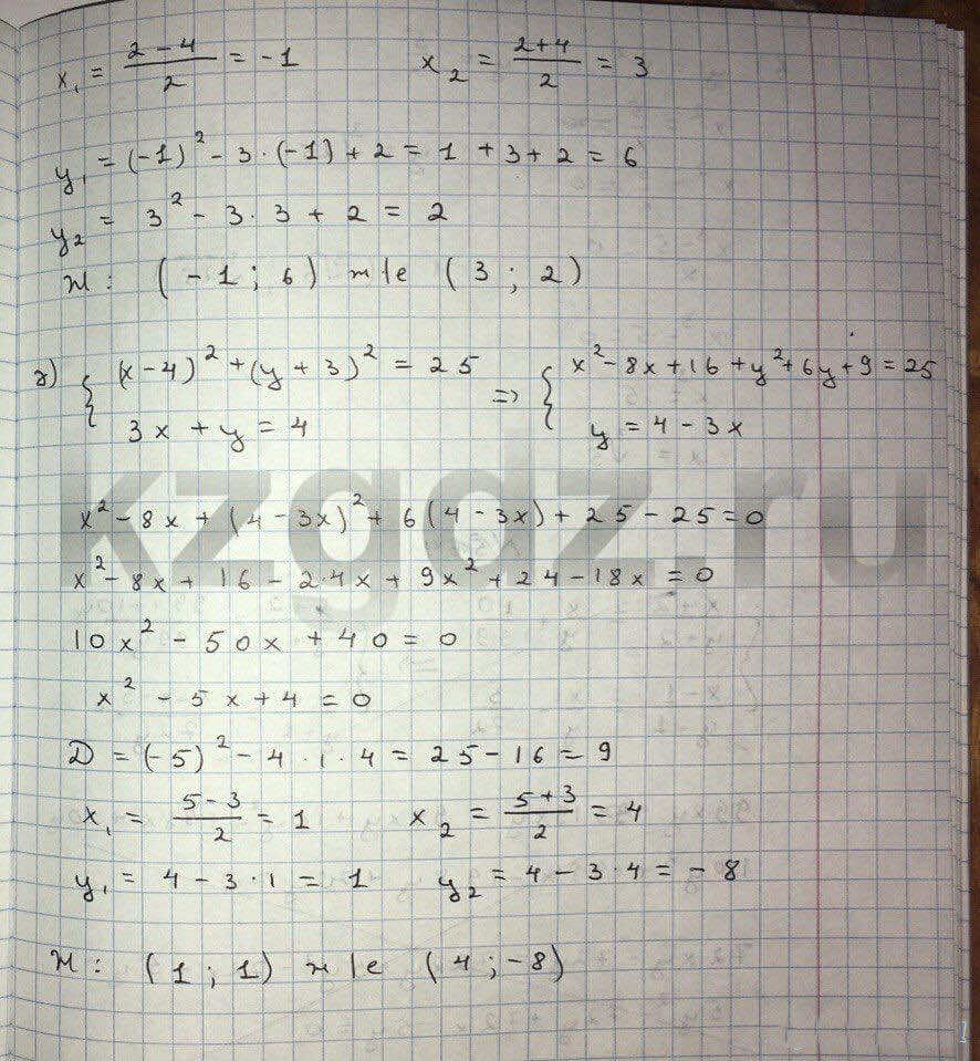 Алгебра Абылкасымова 9 класс  Упражнение 563