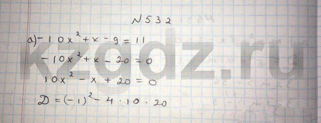 Алгебра Абылкасымова 9 класс  Упражнение 532