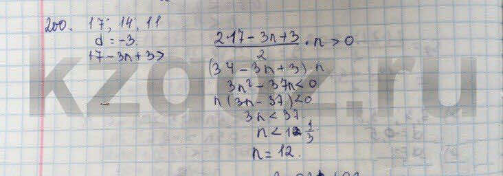 Алгебра Абылкасымова 9 класс  Упражнение 200