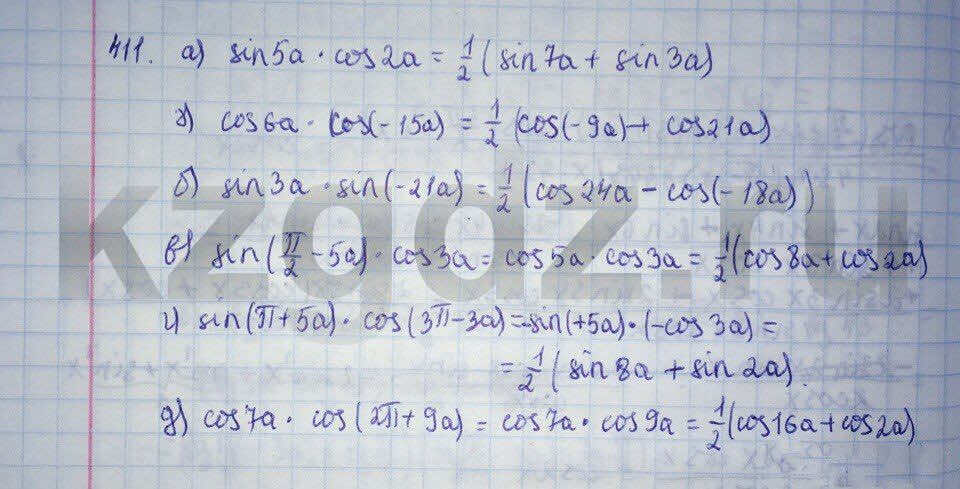 Алгебра Абылкасымова 9 класс  Упражнение 411
