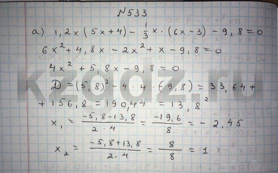 Алгебра Абылкасымова 9 класс  Упражнение 533