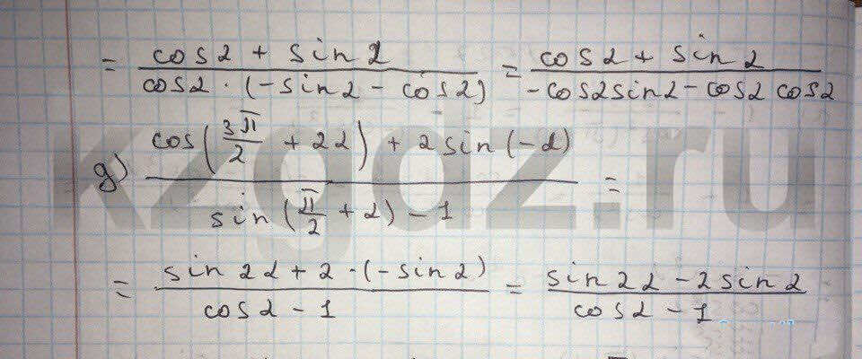 Алгебра Абылкасымова 9 класс  Упражнение 527