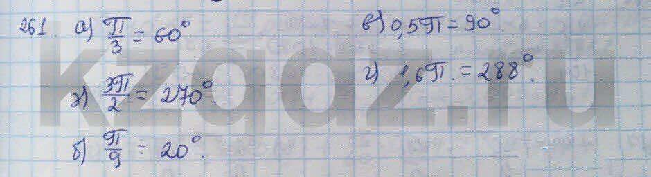 Алгебра Абылкасымова 9 класс  Упражнение 261
