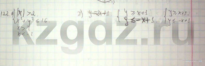 Алгебра Абылкасымова 9 класс  Упражнение 122
