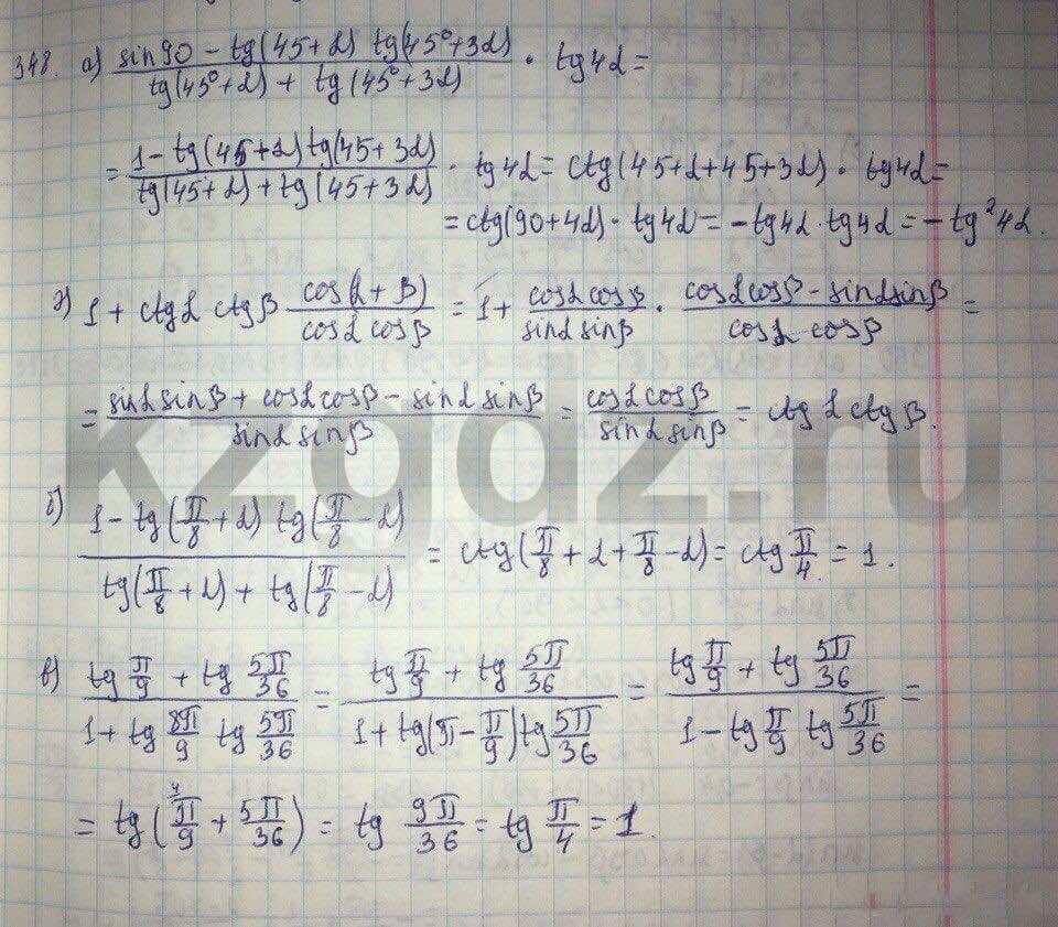 Алгебра Абылкасымова 9 класс  Упражнение 348