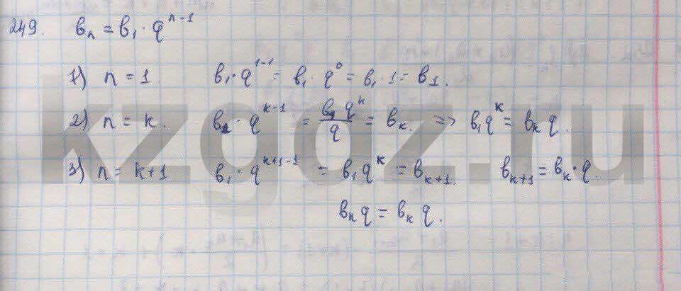 Алгебра Абылкасымова 9 класс  Упражнение 249