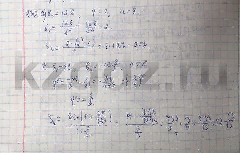 Алгебра Абылкасымова 9 класс  Упражнение 230