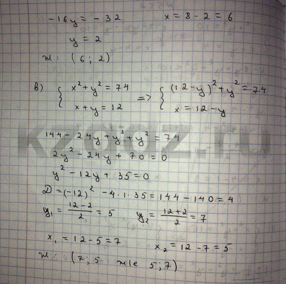 Алгебра Абылкасымова 9 класс  Упражнение 562