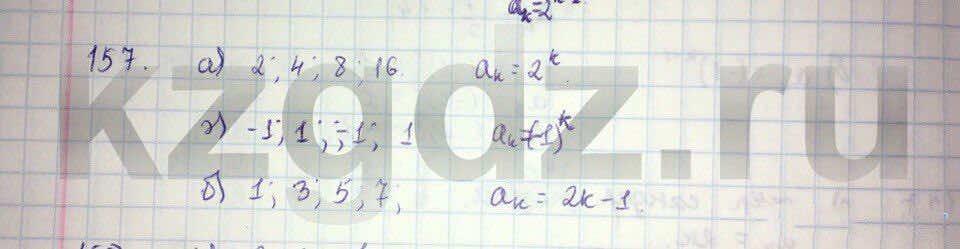 Алгебра Абылкасымова 9 класс  Упражнение 157