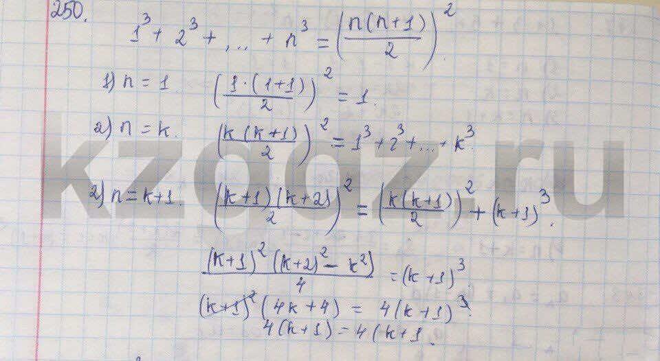 Алгебра Абылкасымова 9 класс  Упражнение 250