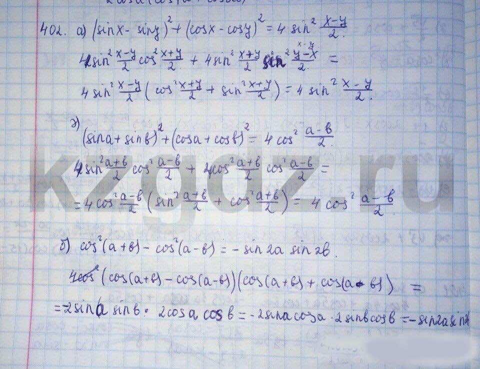 Алгебра Абылкасымова 9 класс  Упражнение 402
