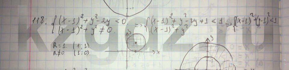 Алгебра Абылкасымова 9 класс  Упражнение 118