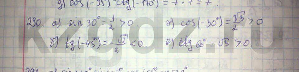 Алгебра Абылкасымова 9 класс  Упражнение 290
