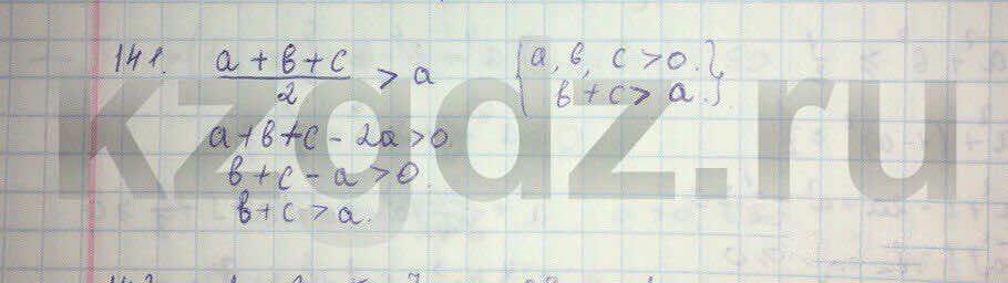 Алгебра Абылкасымова 9 класс  Упражнение 141