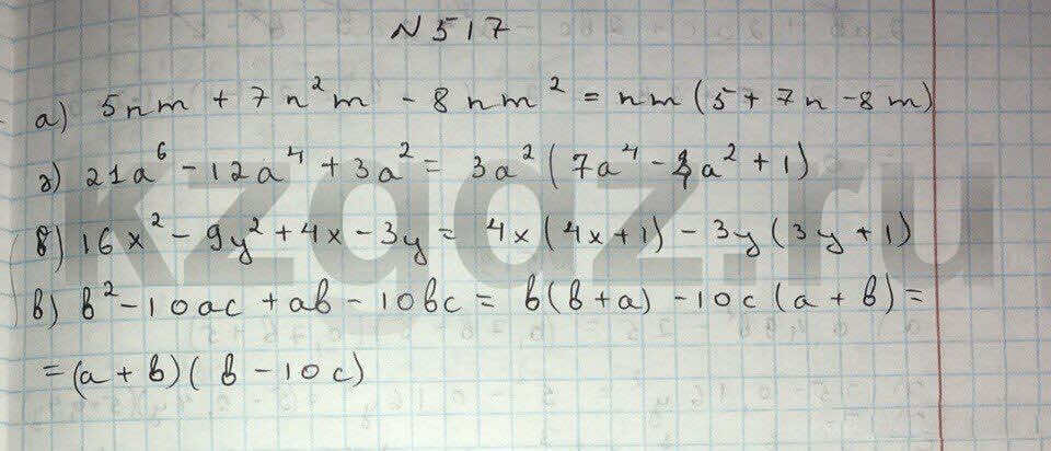 Алгебра Абылкасымова 9 класс  Упражнение 517