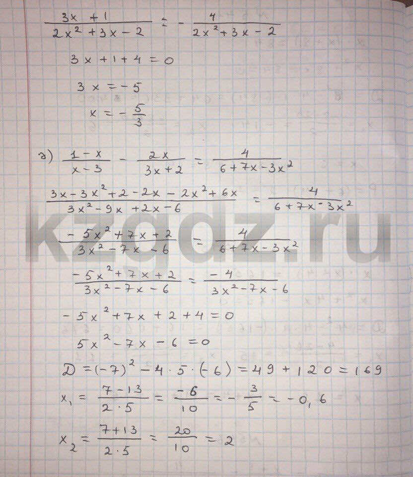 Алгебра Абылкасымова 9 класс  Упражнение 546