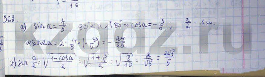 Алгебра Абылкасымова 9 класс  Упражнение 368