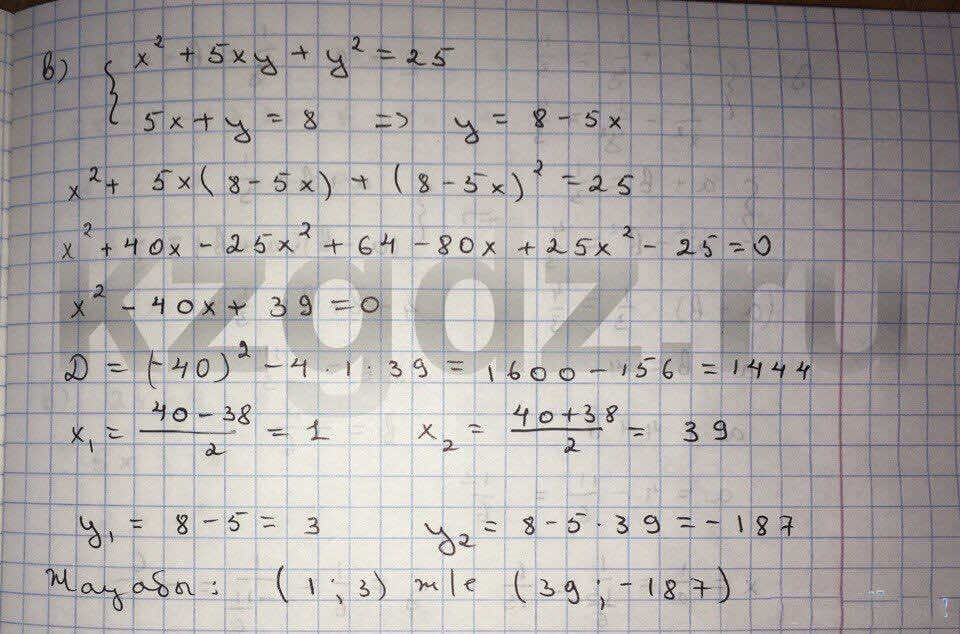 Алгебра Абылкасымова 9 класс  Упражнение 584