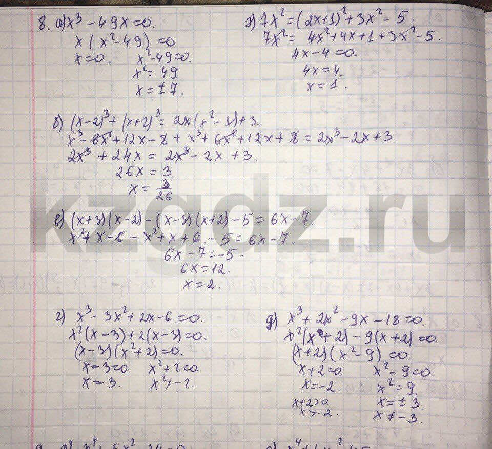 Алгебра Абылкасымова 9 класс  Упражнение 8
