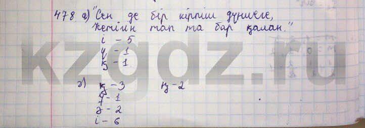 Алгебра Абылкасымова 9 класс  Упражнение 478