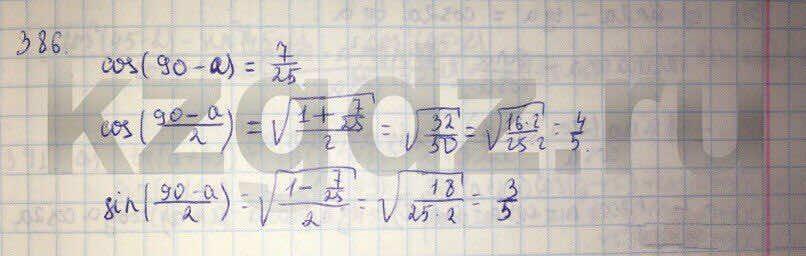 Алгебра Абылкасымова 9 класс  Упражнение 386