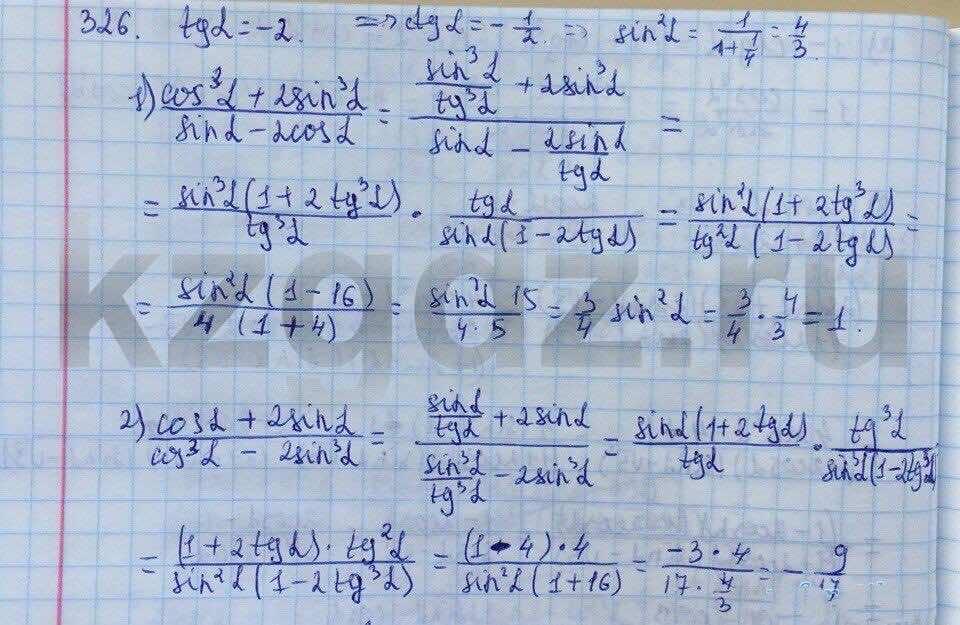 Алгебра Абылкасымова 9 класс  Упражнение 326