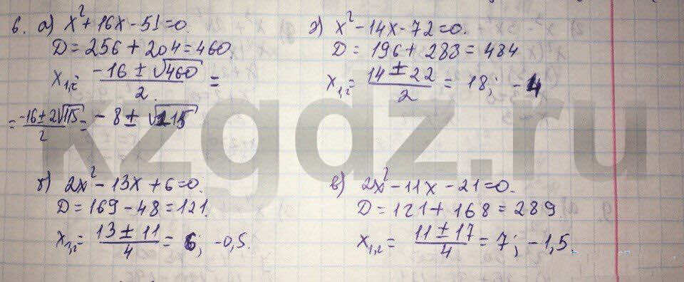 Алгебра Абылкасымова 9 класс  Упражнение 6
