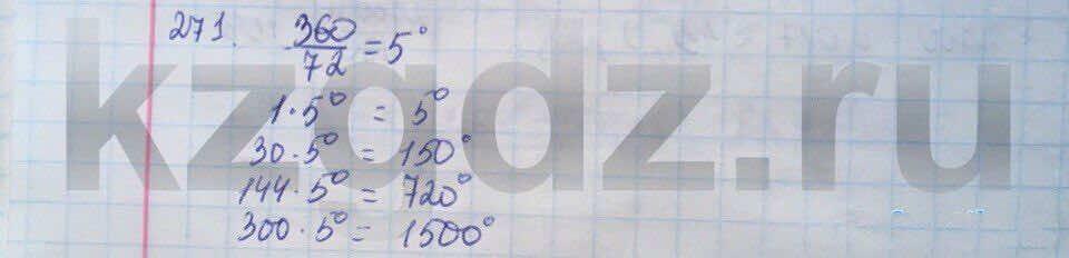 Алгебра Абылкасымова 9 класс  Упражнение 271