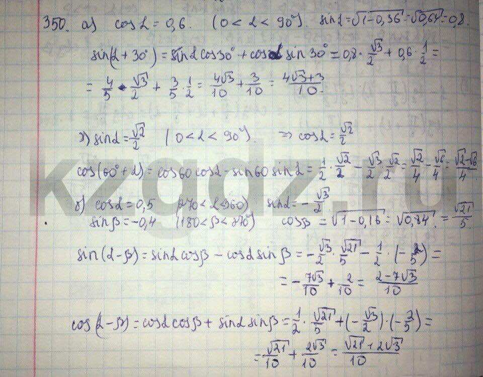 Алгебра Абылкасымова 9 класс  Упражнение 350