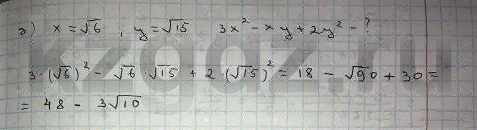 Алгебра Абылкасымова 9 класс  Упражнение 505