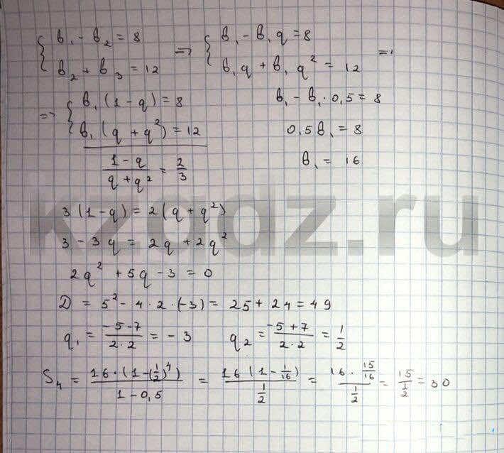 Алгебра Абылкасымова 9 класс  Упражнение 232