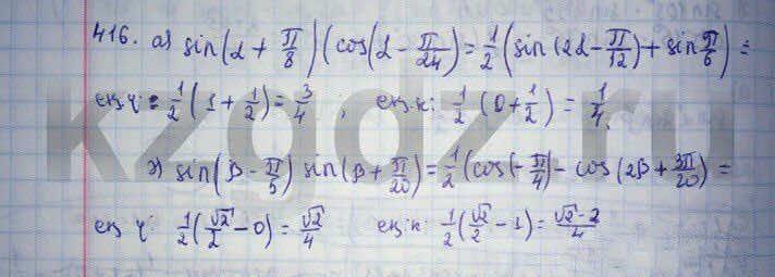 Алгебра Абылкасымова 9 класс  Упражнение 416