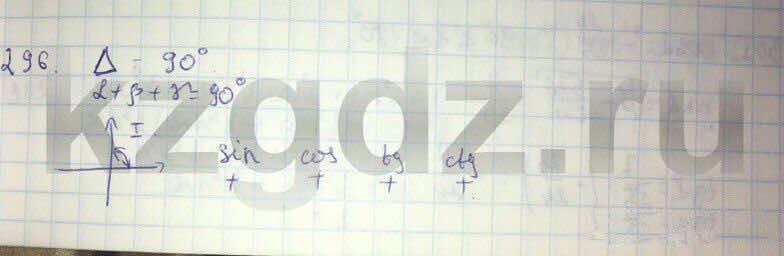 Алгебра Абылкасымова 9 класс  Упражнение 296