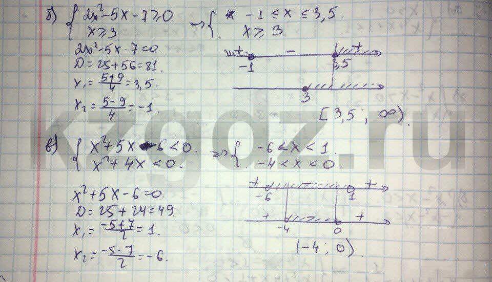 Алгебра Абылкасымова 9 класс  Упражнение 80