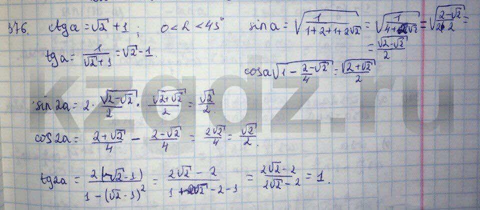 Алгебра Абылкасымова 9 класс  Упражнение 376