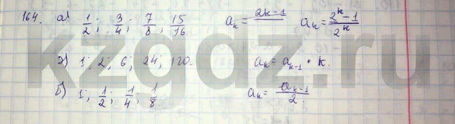 Алгебра Абылкасымова 9 класс  Упражнение 164