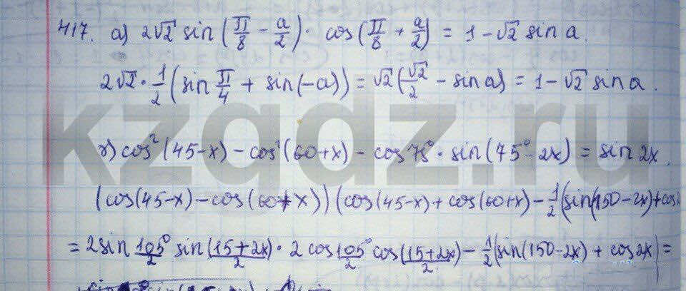 Алгебра Абылкасымова 9 класс  Упражнение 417
