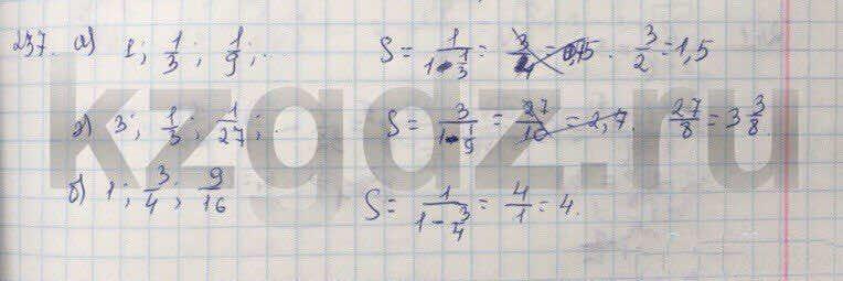 Алгебра Абылкасымова 9 класс  Упражнение 237