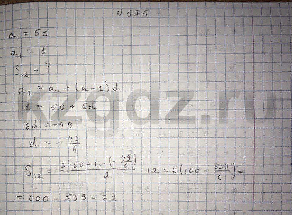 Алгебра Абылкасымова 9 класс  Упражнение 575