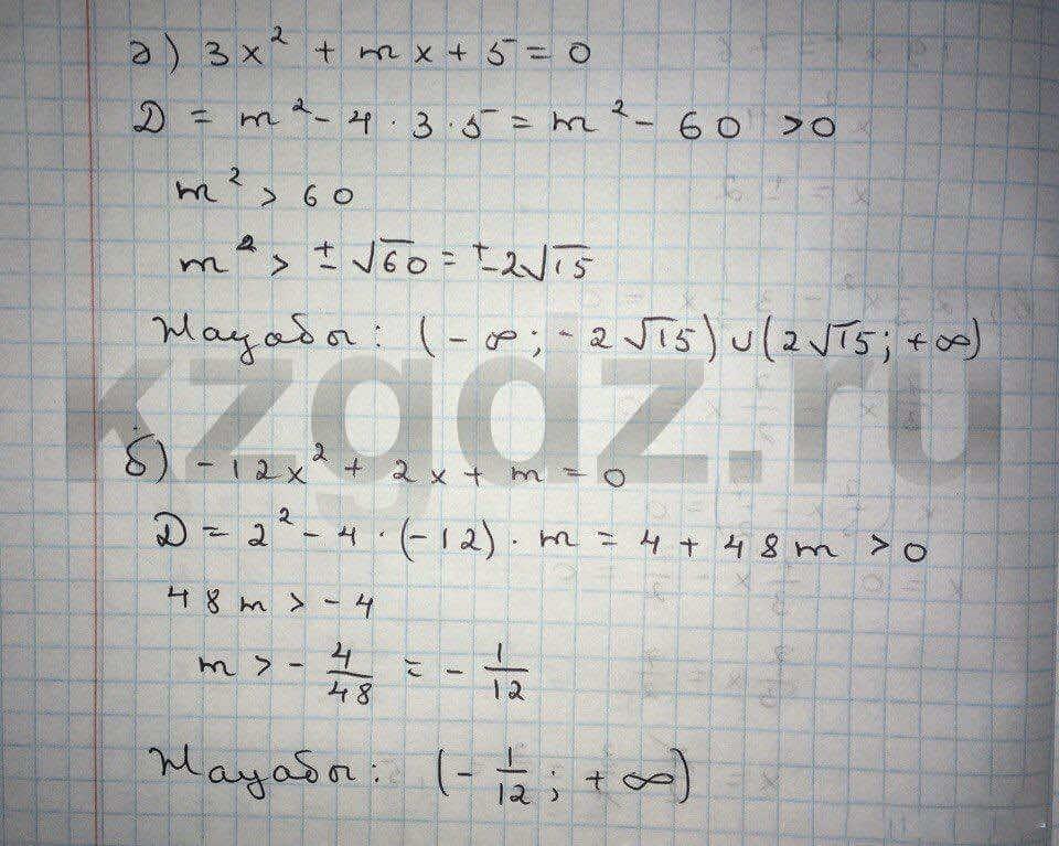 Алгебра Абылкасымова 9 класс  Упражнение 531