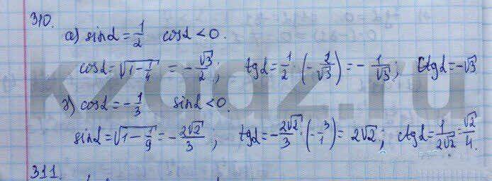 Алгебра Абылкасымова 9 класс  Упражнение 310