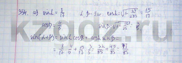 Алгебра Абылкасымова 9 класс  Упражнение 354